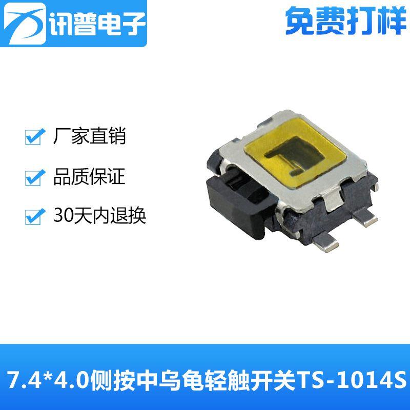 台湾讯普供应3.5*4.7贴片侧按中龟轻触开关TS-1014S