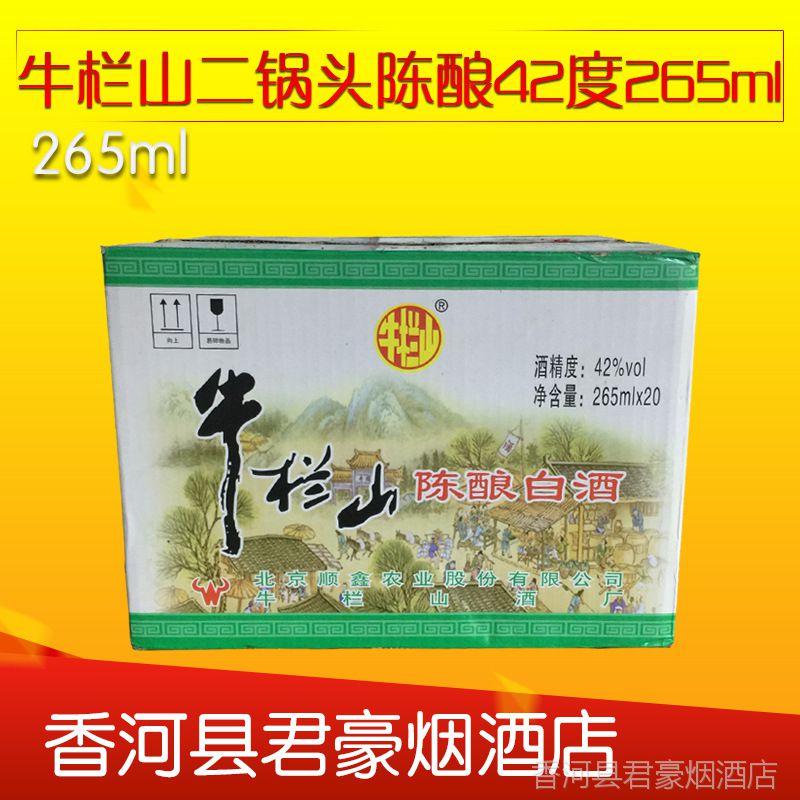 42度陈酿牛栏山二锅头 265ml*20半斤白酒整箱批发 二锅头厂家北京