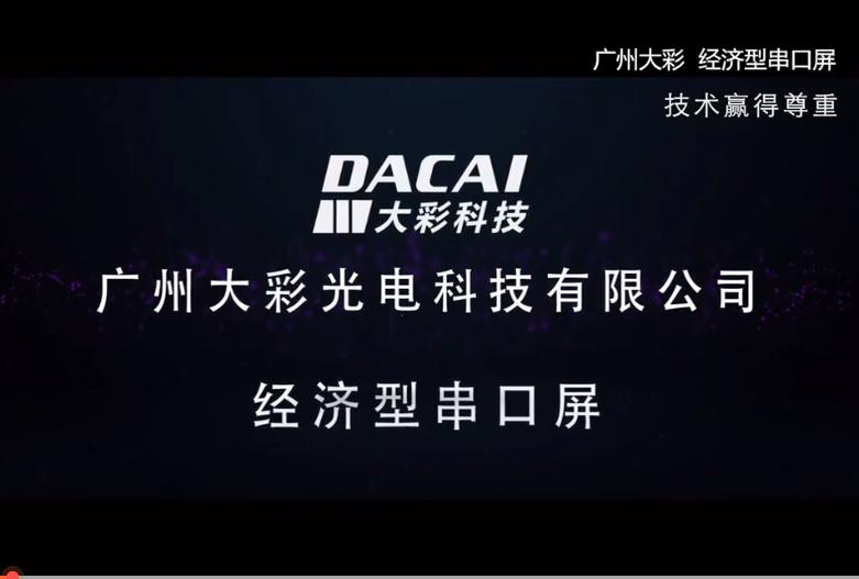 串口屏生产商_广州大彩光电经济型串口屏操作说明