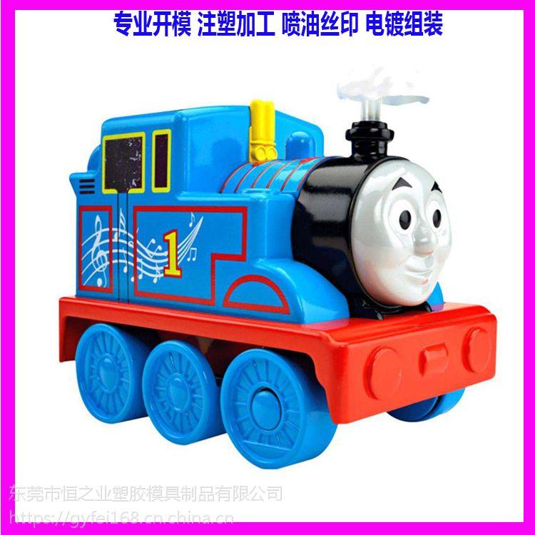 精密塑料模具厂注塑加工儿童玩具火车轨道塑胶制品模具设计