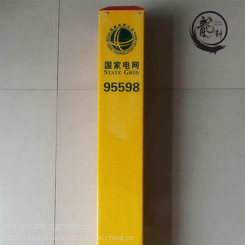 国家电网下有电缆指定警示标志桩玻璃钢标志桩80/100/120/180规格齐全——河北龙轩