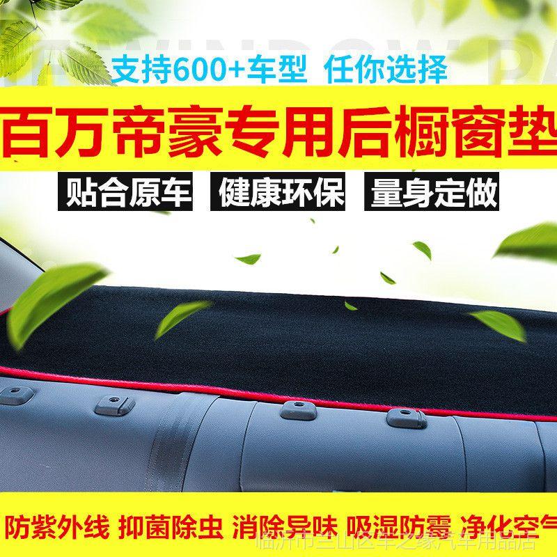 2016款百万帝豪版三厢专用后橱窗垫汽车改装后窗户装饰防尘避光垫