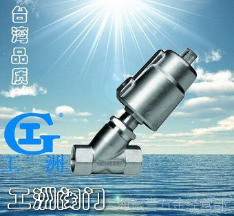 气动防水锤角座阀HS-YGB-001T 气动快装角座阀 工洲角座阀 销售