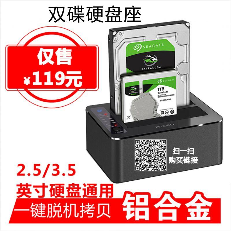 硬盘盒硬盘座3.0存储盒