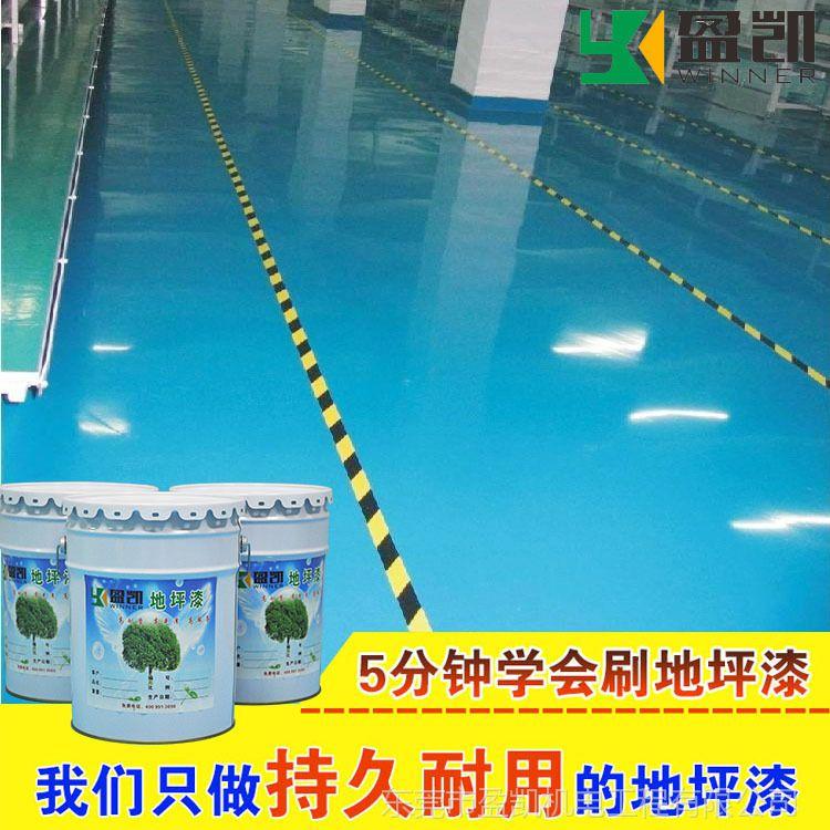地坪厂家施工 环氧哑光地坪漆 罩光地坪 环氧地板漆 哑光地面漆