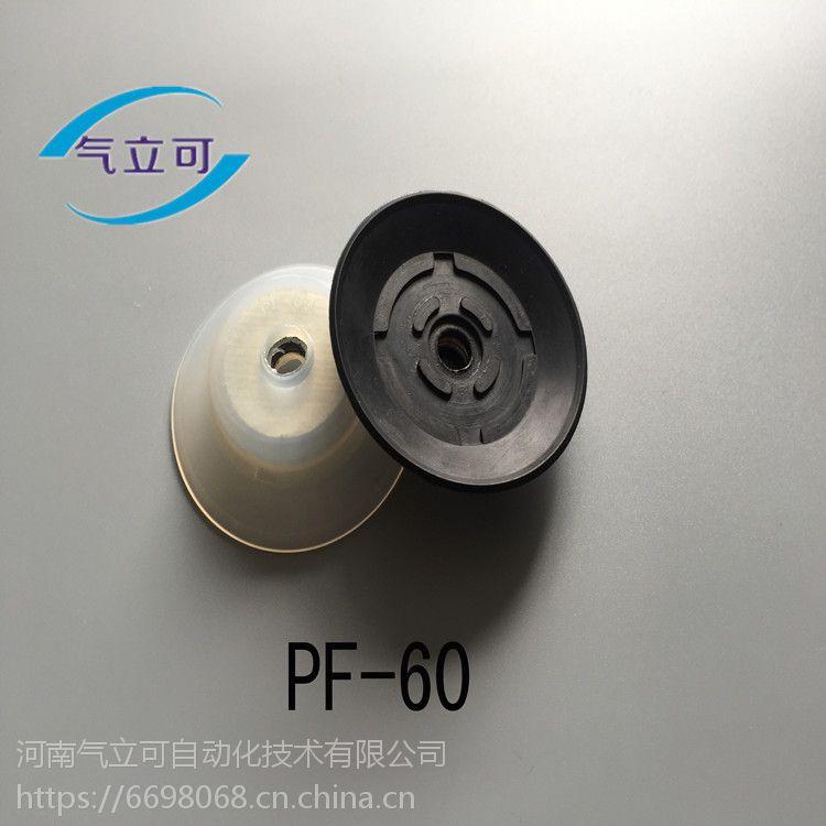 妙德吸盘气立可PA-60吸嘴气动元件重载型吸盘;PFG-60