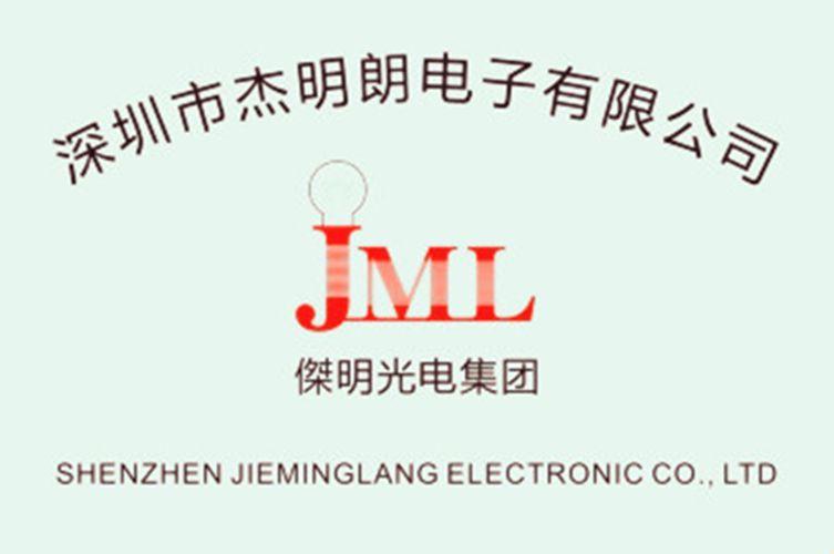深圳市杰明朗电子有限公司厂房视频