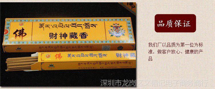 作明佛母熏香 色登寺活佛丹真绒布加持 助婚姻事业天然藏香礼佛