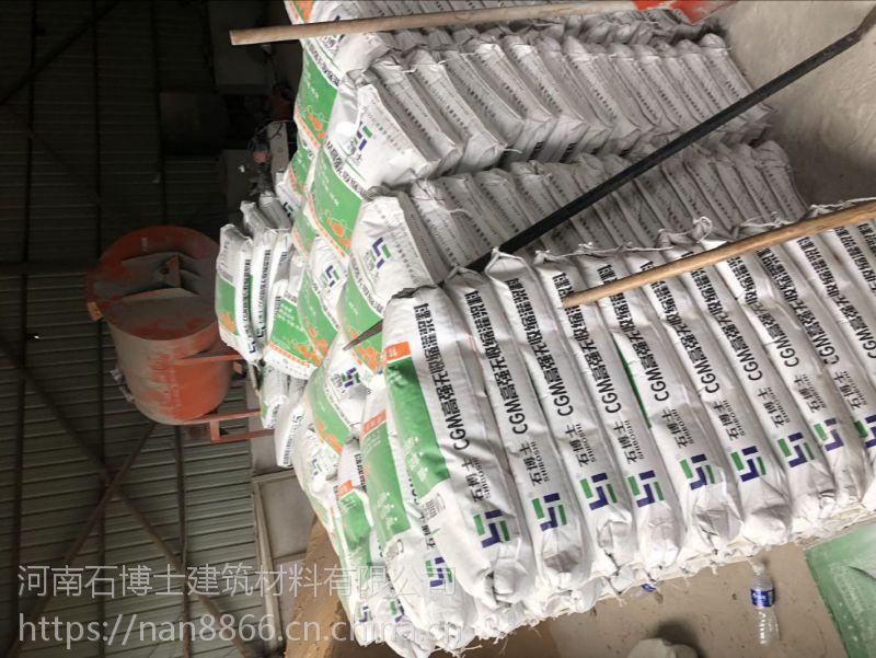 新郑水泥基灌浆料销售厂家石博士灌浆料