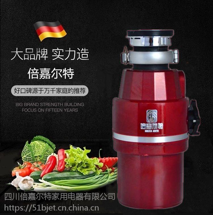 倍嘉尔特BJ-4508食物垃圾处理器