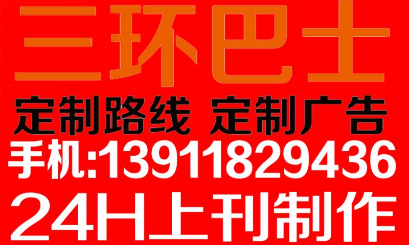 北京创意巴士|北京巴士广告投放|北京定制创意巴士广告