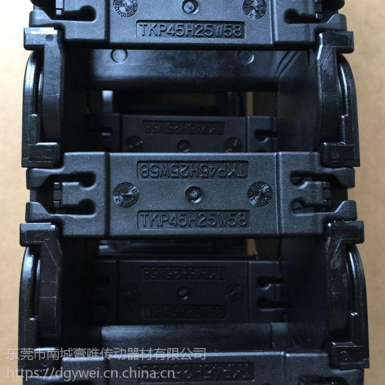 日本椿本佳宝来拖链TKP45H25-30W38R50塑料拖链TSUBAKI
