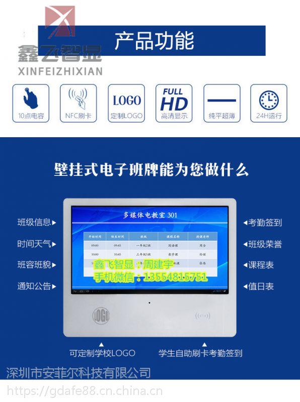 鑫飞智显XF-DZBP电子班牌校园超薄高清触摸屏智慧班牌21.5寸数字标牌