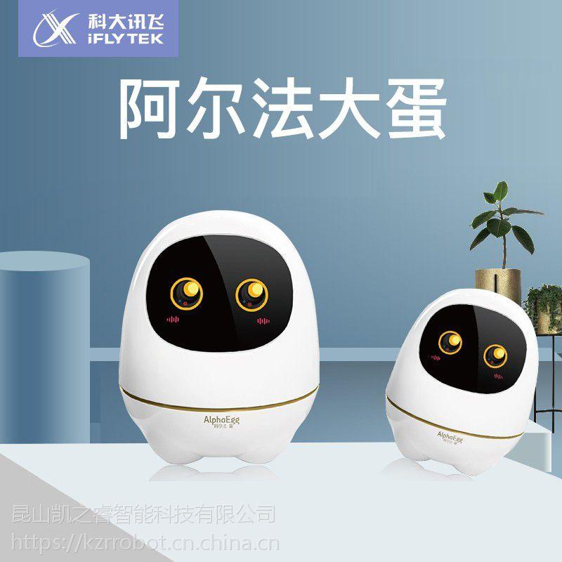 科大讯飞阿尔法大蛋人工智能机器人智能早教学习视频通话启蒙陪伴