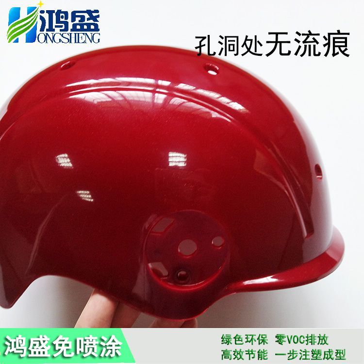 中山鸿盛无流痕免喷涂材料、美学塑料——头盔成品件