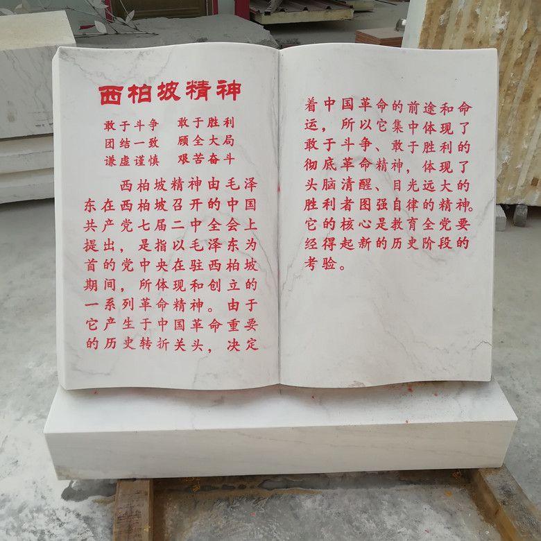 汉白玉石雕刻字书本厂家定做价格优惠