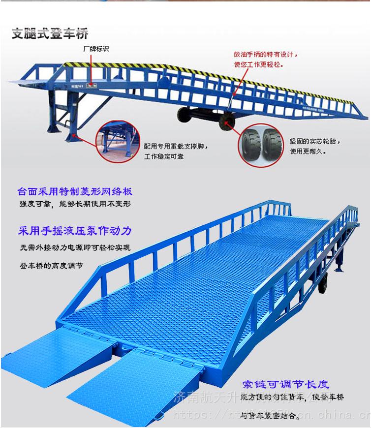 航天移动式装车台厂家直销手动液压登车桥 6吨8吨10吨叉车卸货台 价格透明