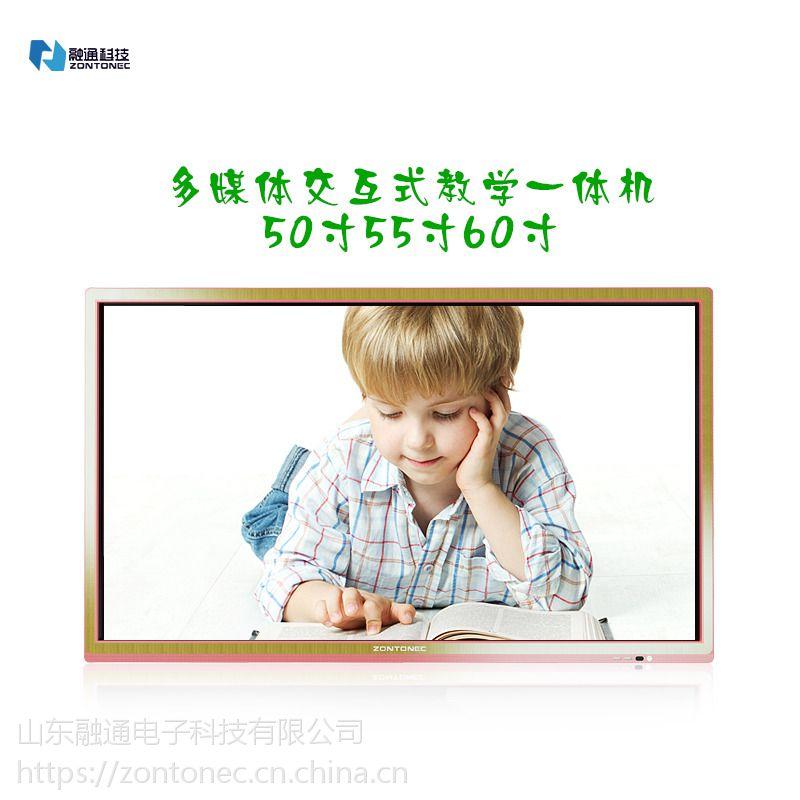 贵州贵阳幼儿园教学触控一体机 融通科技 多媒体教学专用