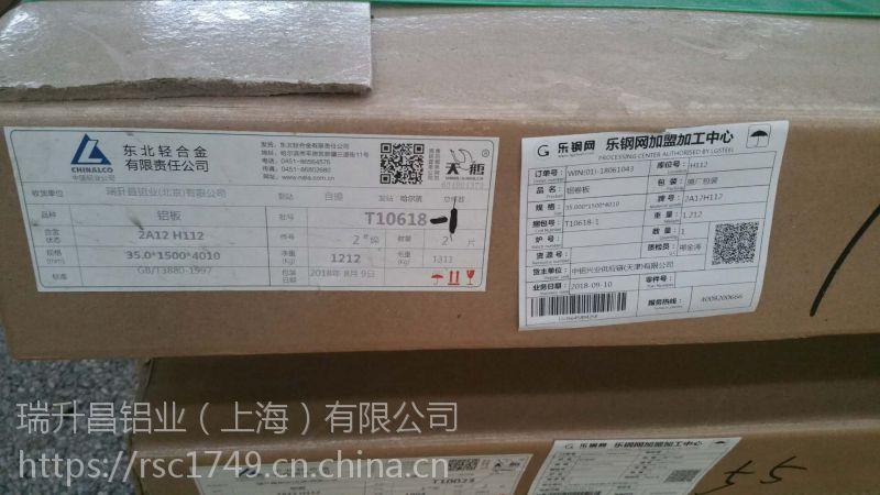 杭州2A12铝板东轻 2a12铝合金现货铝板报价低