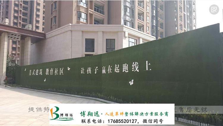 绿色塑料草皮围挡(案例:开平、宜州)