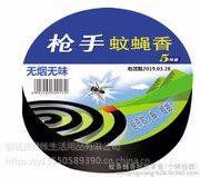 绿帐品牌效果好的圆盘蝇香价格便宜的圆盒蝇香厂家代加工