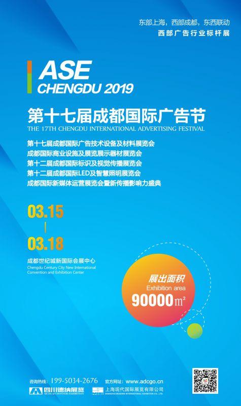 2019第十七届成都国际广告节