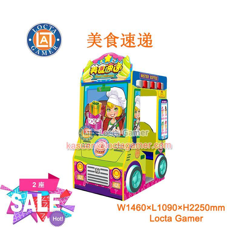 广东中山泰乐游乐儿童室内电玩投币自助美食速递新款益智动作游戏模拟制作蛋糕
