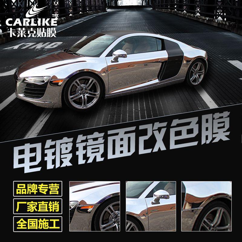卡莱克汽车电镀镜面膜 车身改色膜 亮光镜面膜 电镀膜车身膜