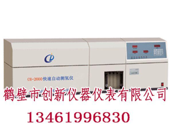 碳氢元素分析仪_快速自动一体测氢仪_自动测氢仪热销