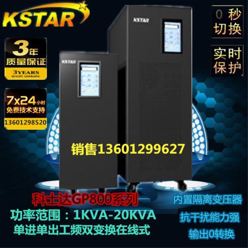科士达UPS电源GP800系列