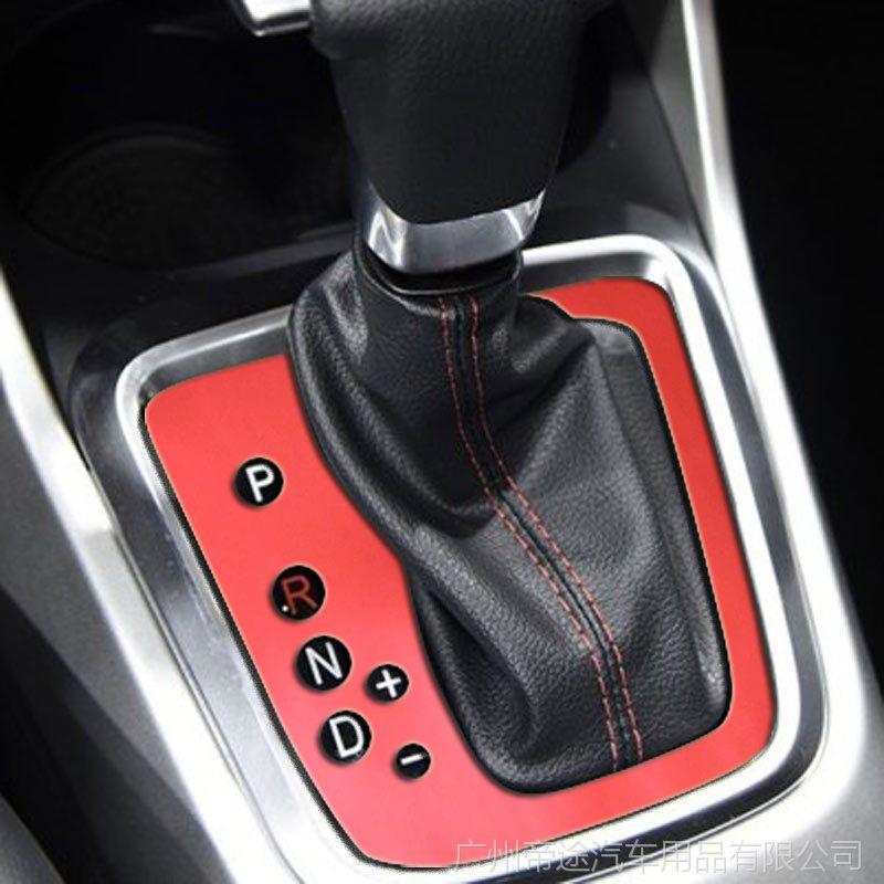帝图专用中华V3自动挡挡位碳纤维改色改装个