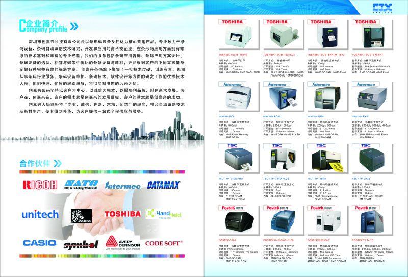 工业级国产激光二维码扫描器 DPM条码扫描枪 金属二维读码器