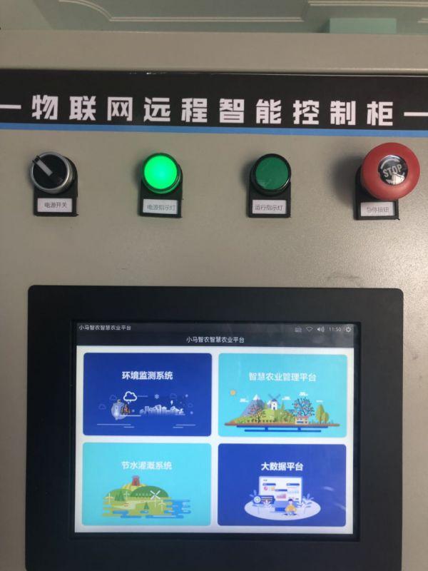 小马智农物联网智能触摸屏配电柜