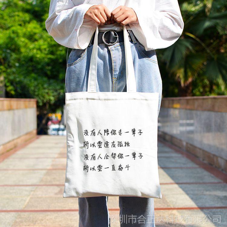 励志文字ins帆布袋定制折叠布袋女单肩包手提杂物袋学生装书袋子