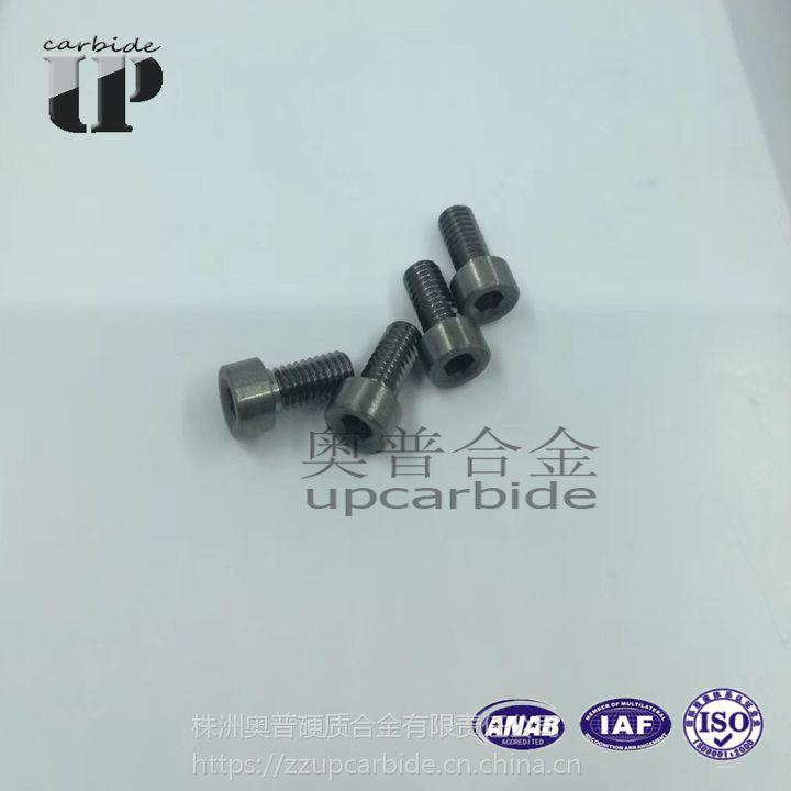 钨钴YG8整体硬质合金耐温耐磨内六角M8*1.25*30螺栓