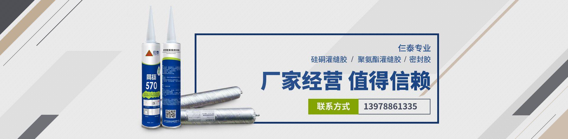 广西仨泰密封粘胶有限公司