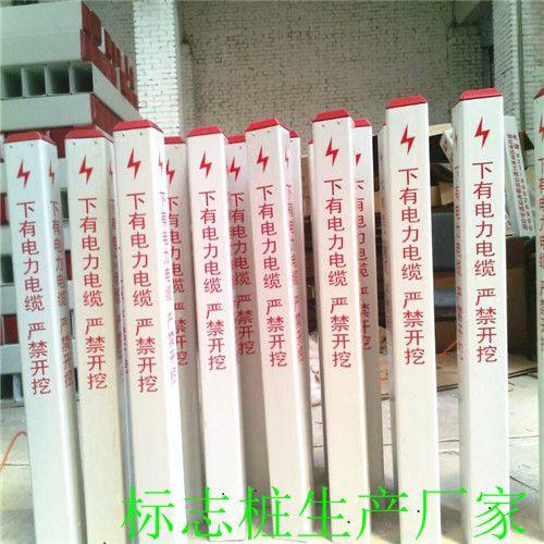邢台平乡县玻璃钢电力标志桩价格