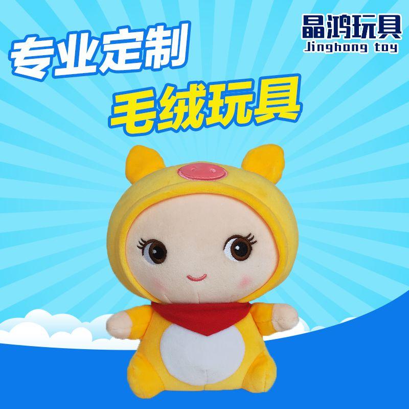 厂家直销圣诞创意款女孩儿童变脸猪猪挂件公仔娃娃毛绒玩具定制
