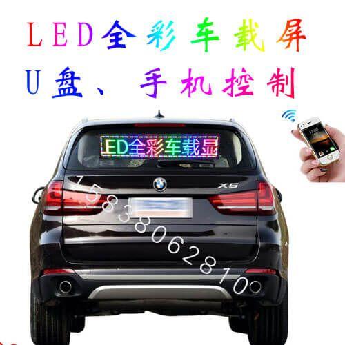 车载广告神器LED全彩LED车载屏