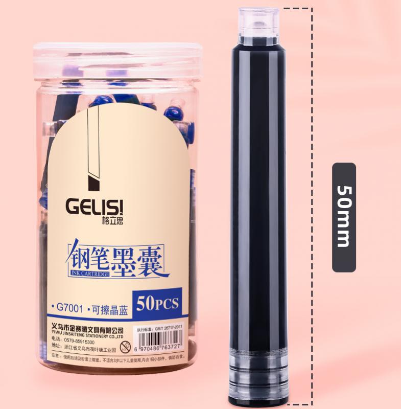 格立思100支钢笔墨囊学生专用正姿练字可替换墨囊可擦蓝色纯蓝