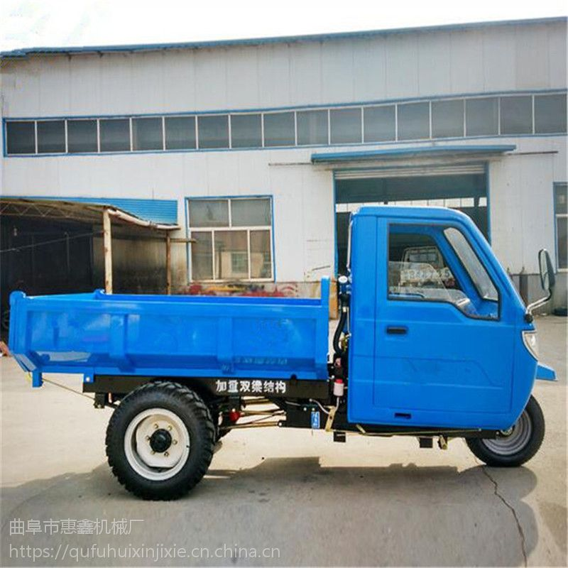 加工定制各种农用三轮车 重型货物搬运用的三蹦子 田间拉庄稼用的自卸车