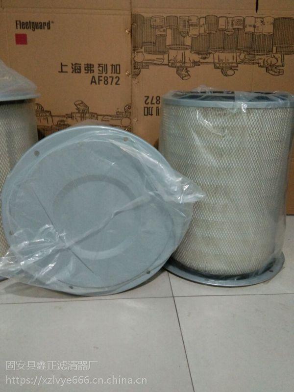 供应现货弗列加AF872空气滤芯全胶纸