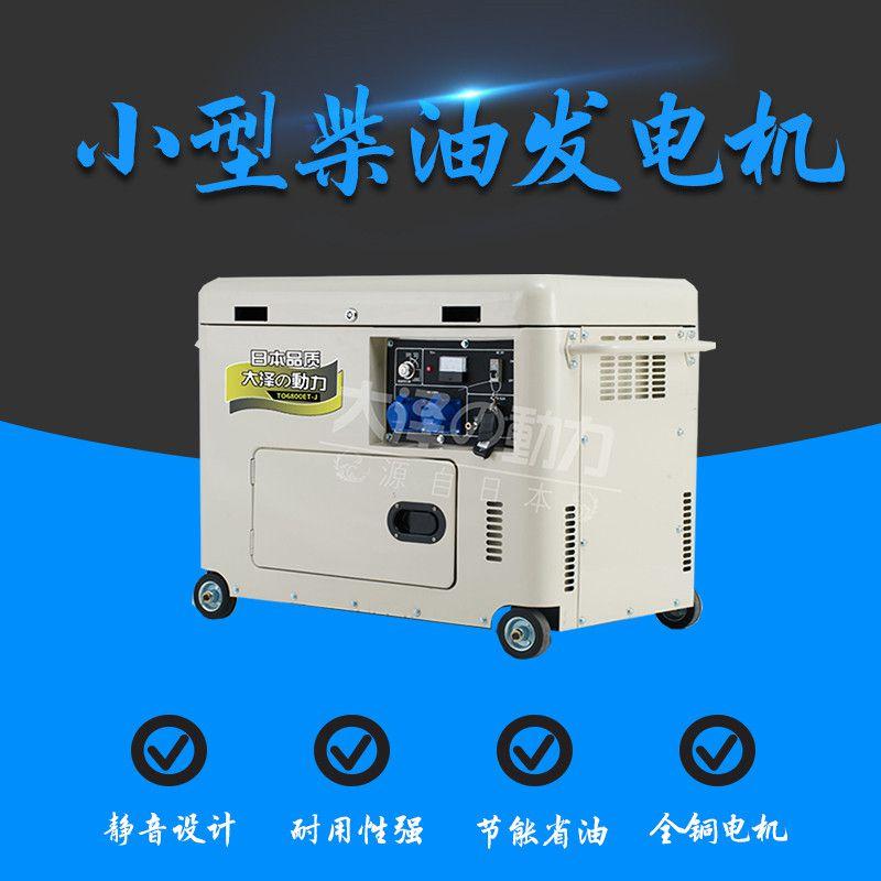 7kw柴油发电机重量轻便