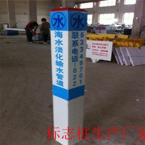 保定涿州玻璃钢电力标志桩价格