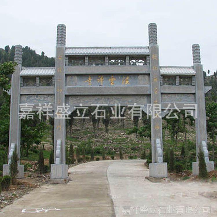 寺庙村庄石牌楼厂家定做 古建筑山门牌楼 景区公园石头门楼