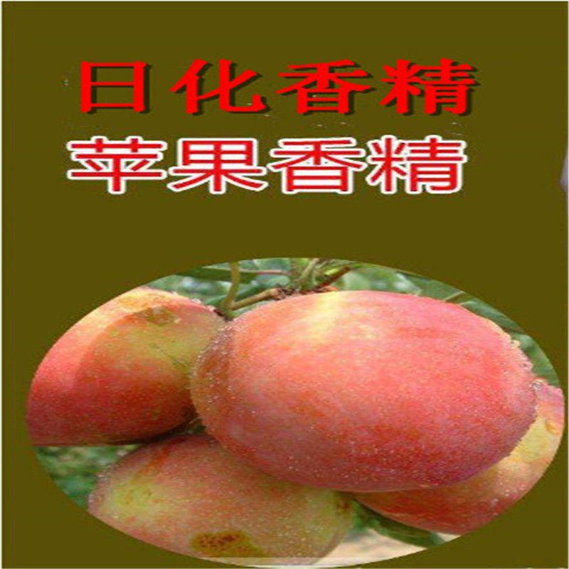 日化果香香精厂家直销 洗涤用品洗衣液专用 苹果香精