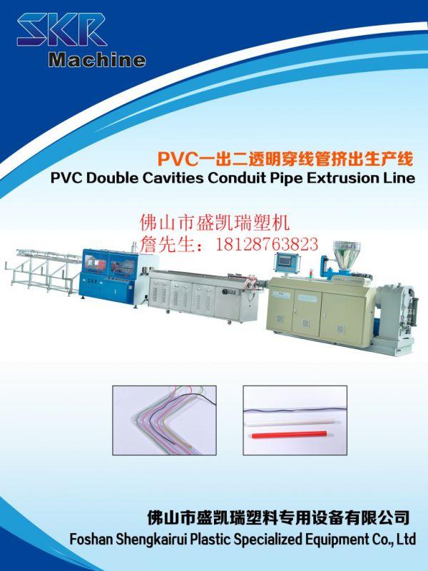 PVC透明穿线管挤出机生产线