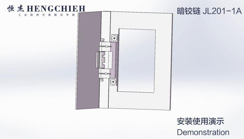 恒杰 配电柜暗铰链 JL201-1A 安装使用演示视频