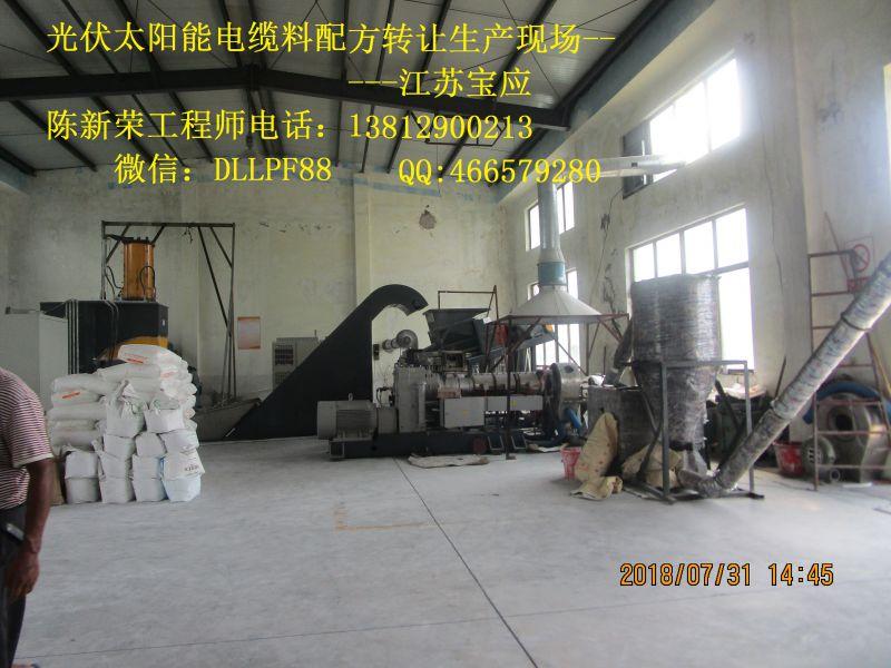 光伏太阳能电缆料配方技术转让指导生产江苏宝应现场--陈新荣