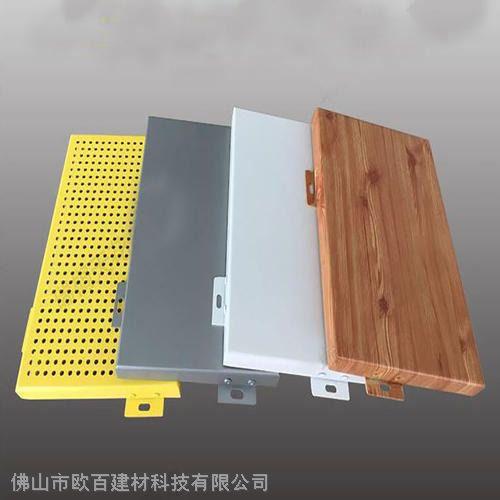 厂家直销铝单板幕墙 造型外墙铝单板定制